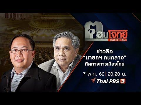 """ข่าวลือ """"นายกฯ คนกลาง"""" ทิศทางการเมืองไทย - วันที่ 07 May 2019"""