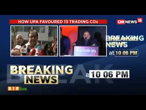 UPA benefit Mehul Choksi : Why did P Chidambaram sends letter to RBI just before to demit office