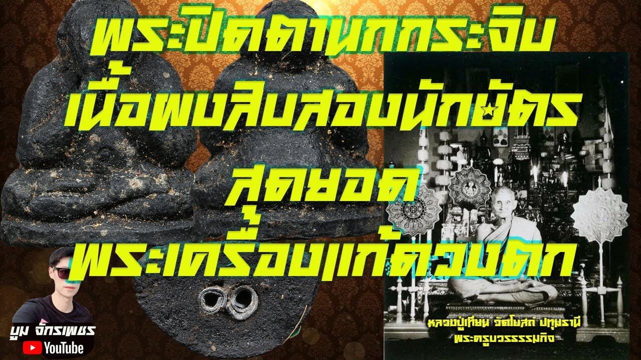 EP:15 หลวงปู่เทียน วัดโบสถ์ เกจิดังเมืองปทุมธานีสุดยอดพุทธคุณโชคลาภหนุนดวงชะตา#รับเช่าพระบูมจักรเพชร