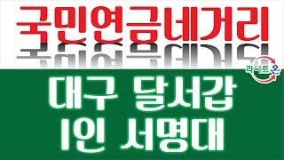 대구 달서갑 국민연금네거리 1인 서명대 실황 문재인정권…