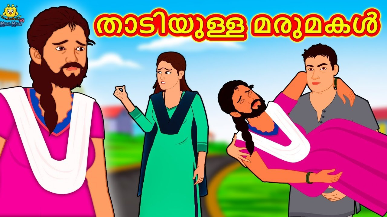 Malayalam Stories - താടിയുള്ള മരുമകൾ | Bearded Daughter in Law | Malayalam Fairy Tales