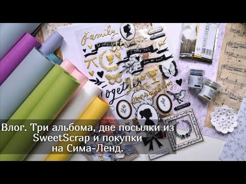Влог. Три альбома, две посылки из SweetScrap и покупки на Сима-ленд. Скрапбукинг