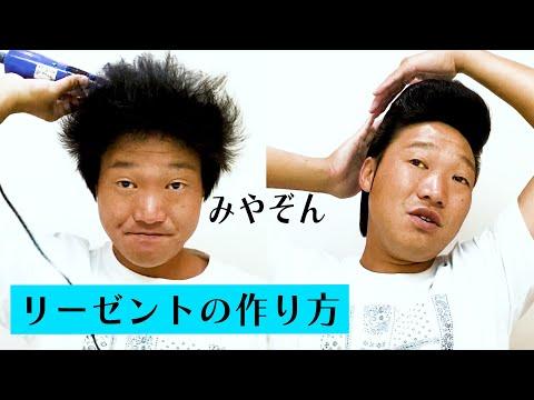 【髪型】みやぞんのリーゼントの作り方