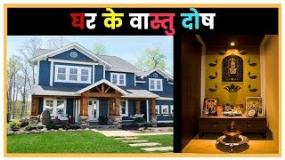 Vastu Tips For Home 2019; Vastu directions for happy life; घर के वास्तु दोष ठीक करने के अचूक उपाय