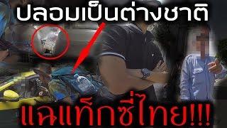 ปลอมตัวเป็นชาวต่างชาติไปนั่งแท็กซี่!!! (สะท้อนสังคม) By DOMteamwork