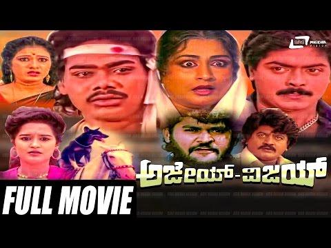 ajay-vijay-–-ಅಜೇಯ್-ವಿಜಯ್|-kannada-full-movie-|-feat.murali,-raghuveer,-chithra