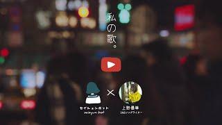 上野優華「私の歌」Music Video