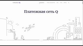 Q - Новую криптовалюту раздают бесплатно!