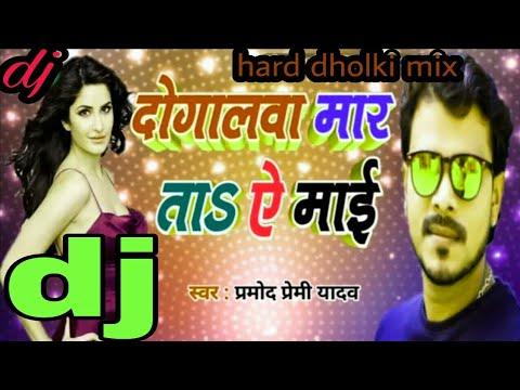 Dogalawa Marata Ye Mai/dogalwa Marata Ye Mai Parmod Premi New Dj Song/mix By Dj Azad/hard Dholki
