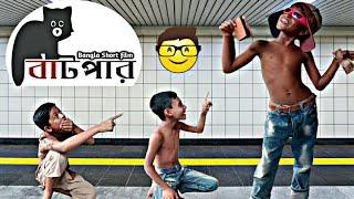 বাটপার|| Batpar|| Bangla Short film 2020||New funny video||Apon_Shimul_Shaon_Suvon||Bangla Golden TV