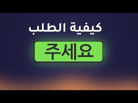 تركيب الجمل الكورية