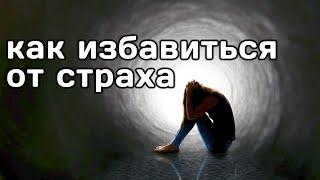 КАК ПОБОРОТЬ ЛЮБОЙ СТРАХ в 9 шагов Как перестать бояться Как избавиться от страхов ПРЕОДОЛЕТЬ СТРАХ