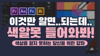 #46. 촌스러움은 이제 그만! 전문가처럼 감각있게 색상 선택하는 방법 (프리미어프로, 애프터이펙트, 포토샵, 일러스트 등) ㅣ Adobe Color 컬러팔레트 강좌!