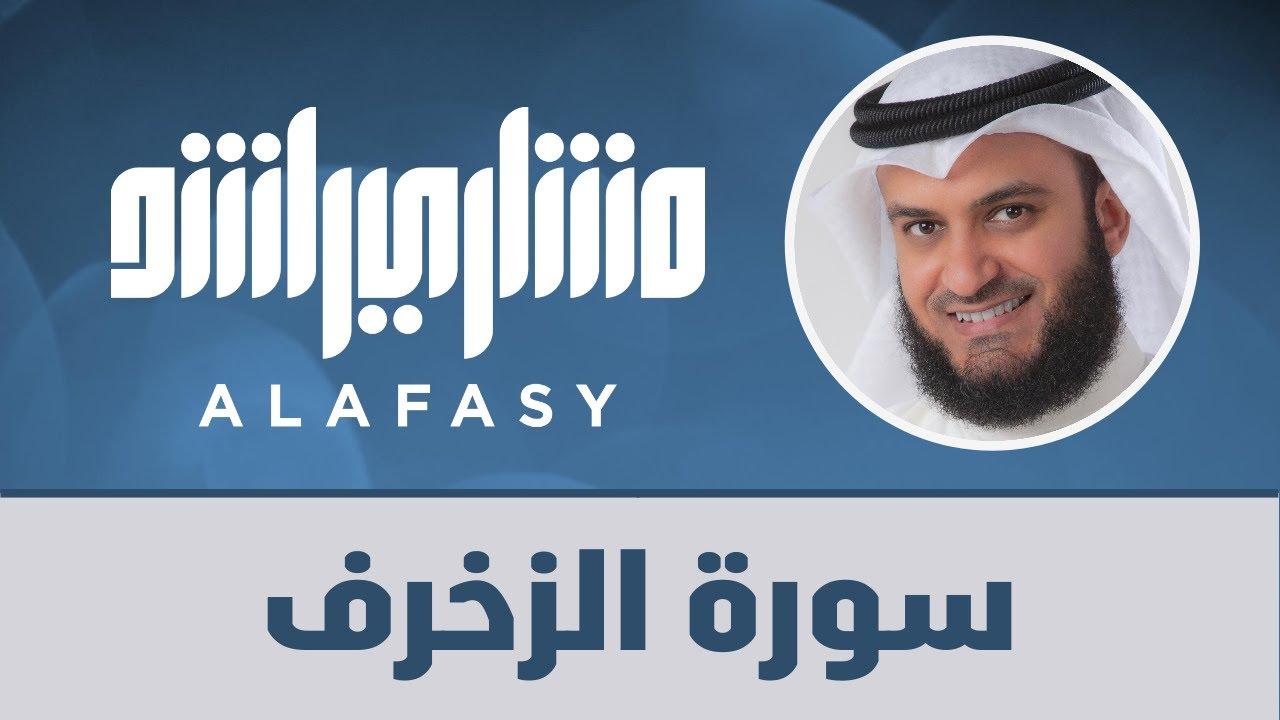 سورة الزخرف عام 1427 هـ - 2006م | الشيخ مشاري راشد العفاسي