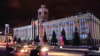 Лазерное шоу Екатеринбург