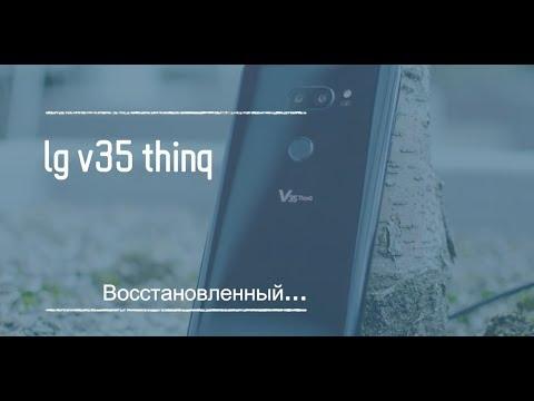 РАСПАКОВКА ВОССТАНОВЛЕННОГО LG V35 thinq