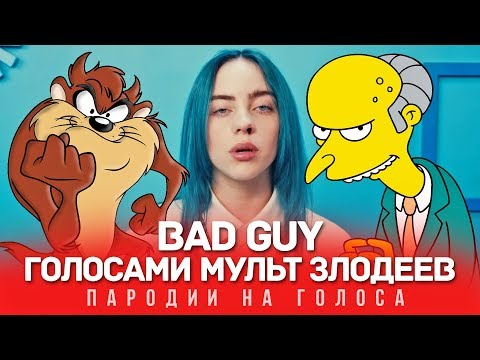 BAD GUY Голосами МУЛЬТ ЗЛОДЕЕВ | BILLIE EILISH