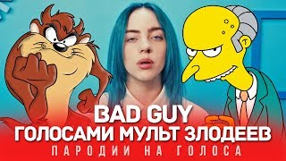 BILLIE EILISH - BAD GUY in CARTOON VILLAINS VOICES