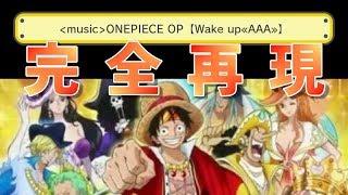 Gambar cover 【マリオメーカー】AAAのWake up!演奏ステージの再限度がスゴイ!