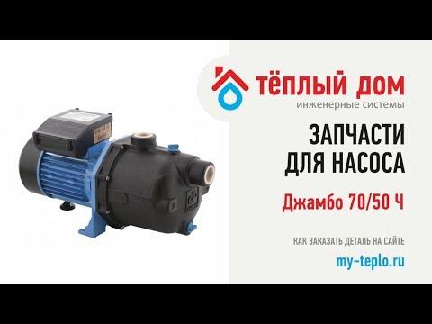 Персональный насос Pump Eliminate 17 Электросталь Кожухотрубный конденсатор ONDA CT 83 Петропавловск-Камчатский