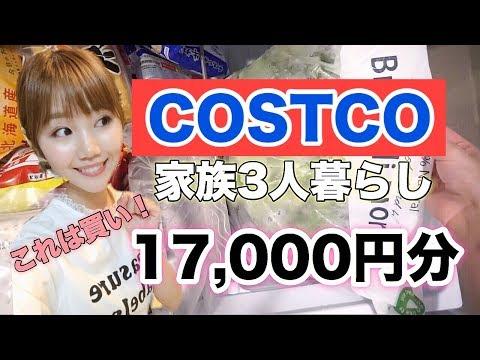 【コストコ購入品紹介】買ったもののストック方法や保管方法!