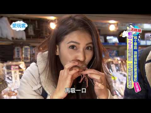 【北海道】海膽20吃!!螃蟹內子是什麼?頂級喜知次!老詹都不想主持啦!!【週二愛玩客 @ 詹姆士 & 韋汝 20160126】