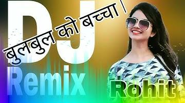 Chori bulbul ke so bachha dekh jiya dhadke Dj mix by Rohit agra up/