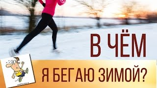 видео Одежда для бега осенью и зимой