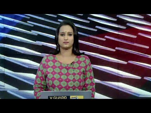 ഒൻപതു മണി  വാർത്ത | 9 P M News | February 09, 2020