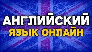 Английский онлайн с носителем языка