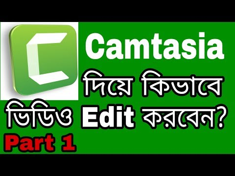 How To Edit Videos In Camtasia Studio|Video Editing Tutorial|Part 1