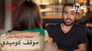 أحمد فهمي يكشف عن موقف كوميدي حدث له مع صديقة والده