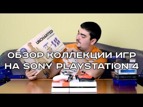 Обзор коллекции игр на Sony Playstation 4. 2016
