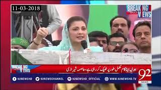 Maryam Nawaz Speech at Rawalpindi Social Media Convention - 11 March 2018 - 92NewsHDPlus