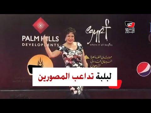 لبلبة تداعب المصورين وعزت أبو عوف يحي الحاضرين بمهرجان القاهرة السينمائي  - نشر قبل 19 ساعة