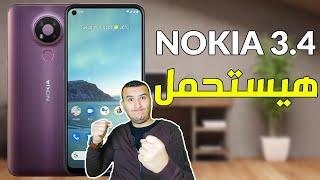 مراجعة Nokia 3.4 | تليفون اقتصادى من نوكيا للاستخدام العنيف