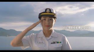 [2019 해군 모병 홍보영상] #2 해군 부사관을 향한 도전