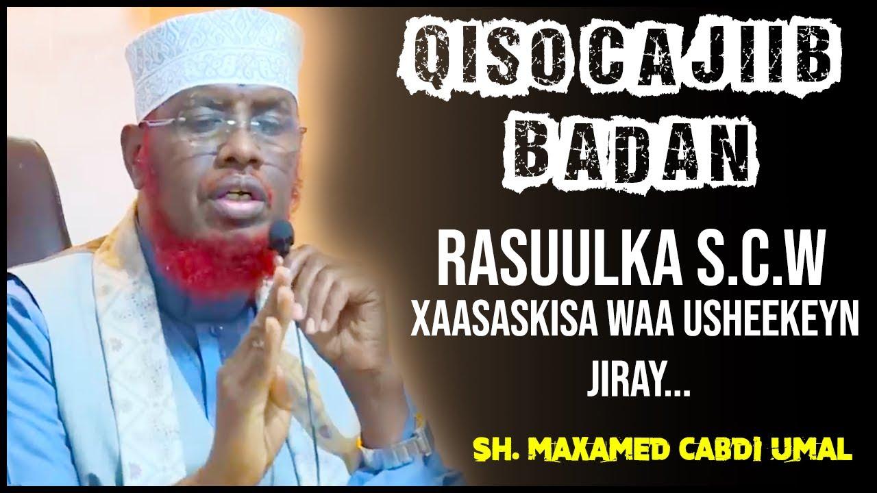 Rasuulka S.C.W xaasaskisa waa usheekeyn jiray... QISO CAJIIB BADAN┇Sh. Umal