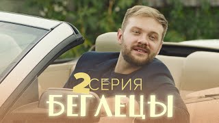 Сериал Беглецы - 2 серия - Комедия приключения | Смотреть онлайн  Сериалы 2021