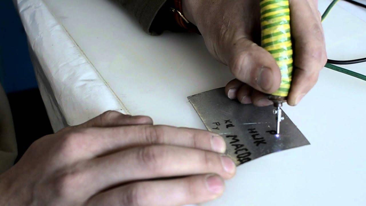 Надписи на металле своими руками