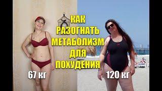 Как разогнать Метаболизм Для похудения Похудела на 53 кг как похудеть мария мироневич