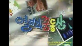 (대전미디어 0108-KBS2-97)