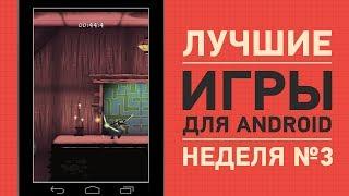 Лучшие игры на Android. Неделя №3 | UADROID