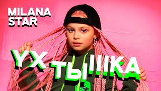 Смотреть клип Milana Star - Ухтышка