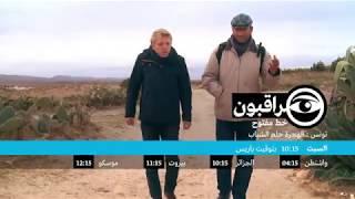 تونس : الهجرة حلم الشباب