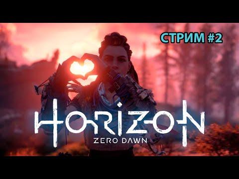Horizon Zero Dawn ► На ПК (PC) ► Прохождение #2.