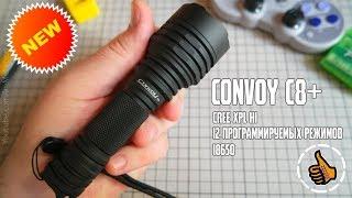 Convoy C8+ XPL HI - Огляд і нічні тести ліхтаря з 12 групами режимів