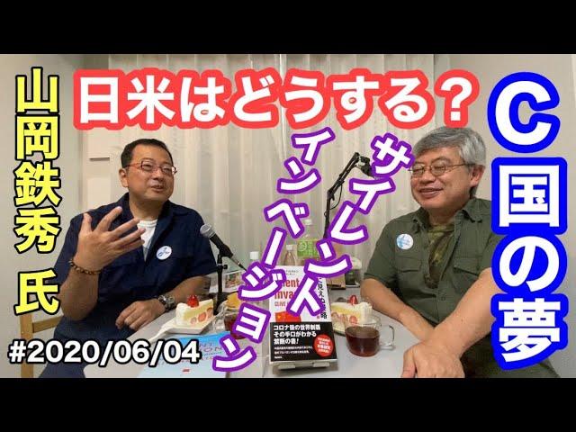 2020/06/04 続サイレント・インベージョン「C国の夢」日米はどうする? 山岡鉄秀✖️篠原常一郎