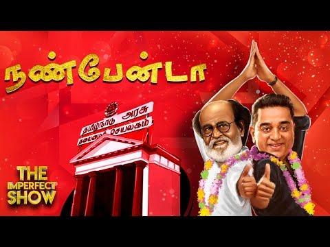 4 நடிகர்களோடு மல்லுக்கட்டும் அதிமுக!  | தி இம்பர்ஃபெக்ட் ஷோ 20/11/2019