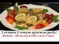 Красная сочная рыба в духовке По-королевски! Обед или Ужин за 15 минут!